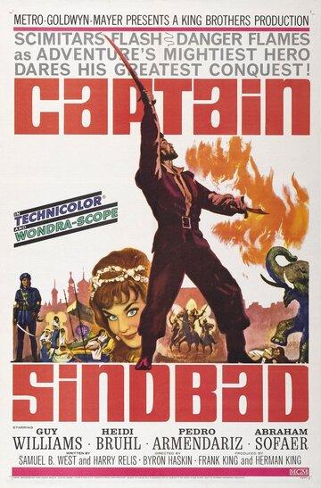 Капитан Синдбад (Captain Sindbad)