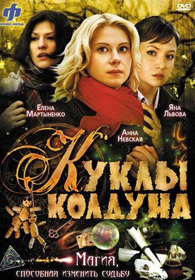 Куклы колдуна (2008)
