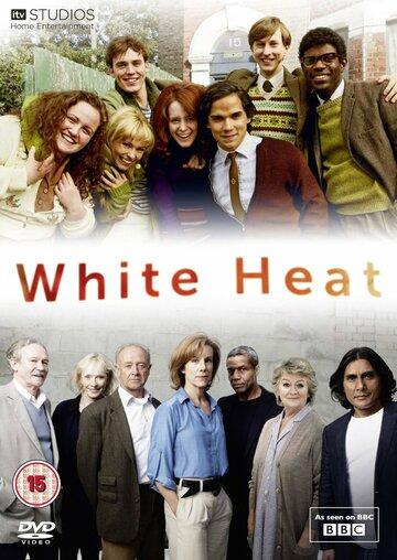 Белая жара (2012) полный фильм онлайн
