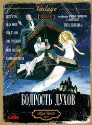 Бодрость духов (1988)