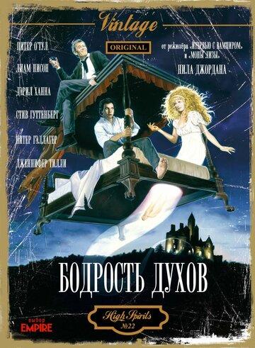 Фильм Бодрость духов