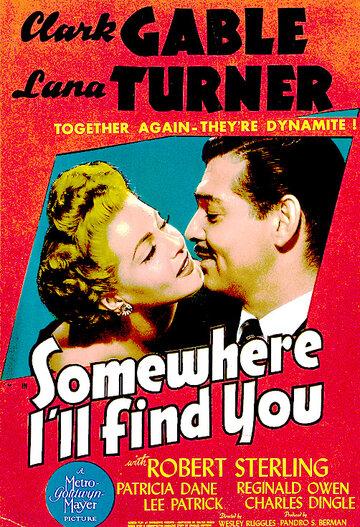 Где-нибудь я найду тебя