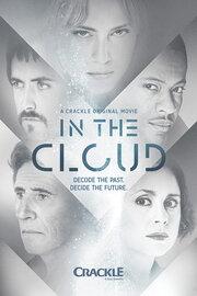 Смотреть онлайн В облаке