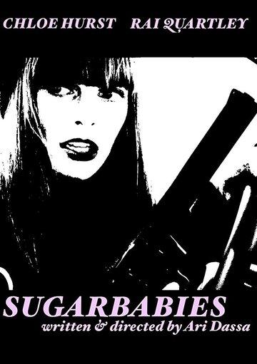 (Sugarbabies)