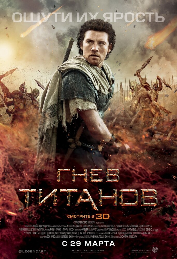 Гнев Титанов / Wrath of the Titans. 2012г.