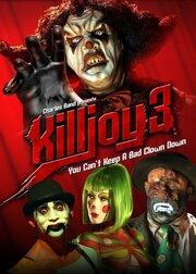 Убивать шутя 3 (2010)