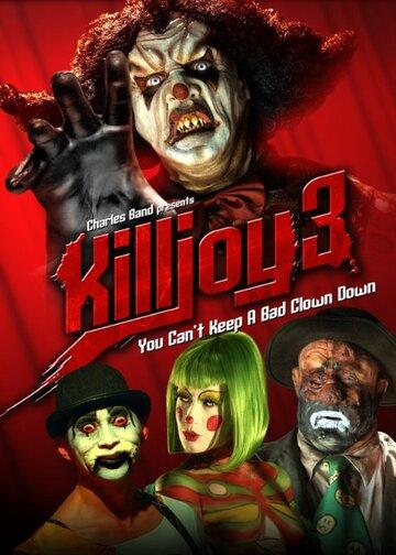 Убивать шутя 3 (2010) полный фильм онлайн