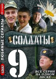 Смотреть онлайн Солдаты 9
