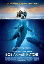 Смотреть онлайн Все любят китов