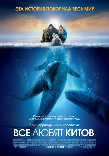 Все любят китов (2012) полный фильм онлайн