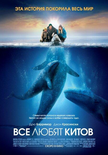 фильм про китовый жир