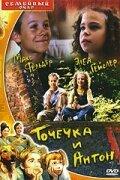 Точечка и Антон (1999)