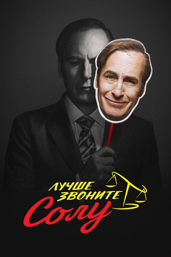 Лучше звоните Солу 1-3 сезон 1-10 серия СУБТИТРЫ | Better Call Saul