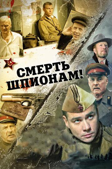Смерть шпионам! (Smersh)