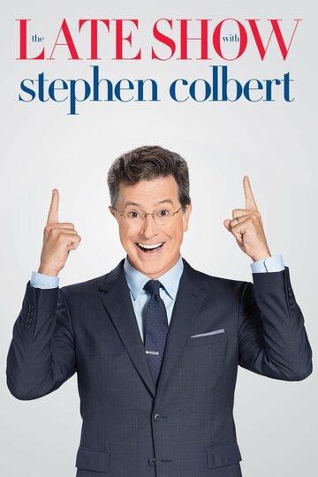 Позднее шоу со Стивеном Кольбером (сериал 2015 – ...)