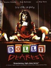 Прелестная Долли (1991)