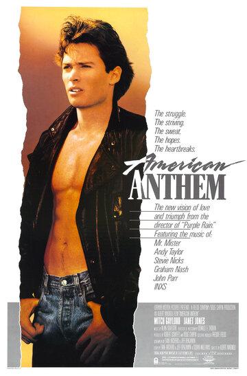 Американский гимн (1986)