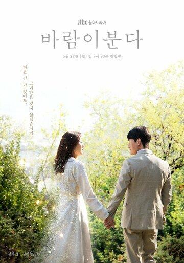 Постер к фильму Дует ветер (2019)