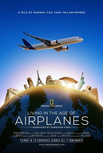 Смотреть онлайн Жизнь в эпоху самолётов