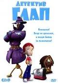 Детектив Глап (2003) полный фильм онлайн