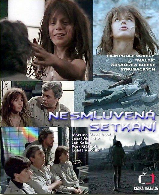 «Фильм Малыш Советский» — 2008