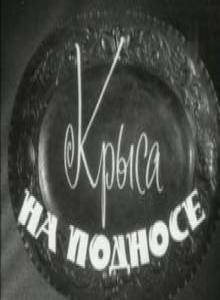 Крыса на подносе (1963) полный фильм онлайн