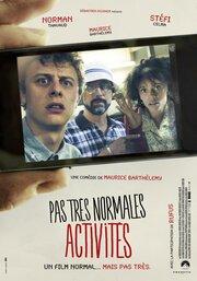 Не слишком нормальная активность (2013)