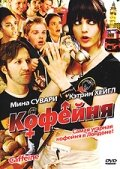 Кофейня (2005) смотреть онлайн фильм в хорошем качестве 1080p