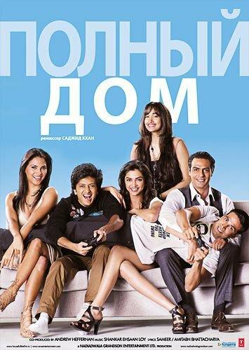 Фильм Полный дом