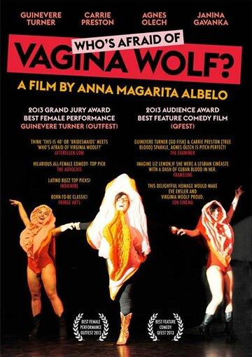 Фильм Кто боится Вагину Вульф?