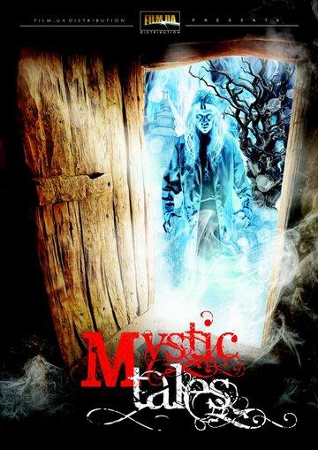 Мистические истории 2010