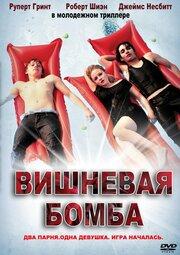 Вишневая бомба (2009)