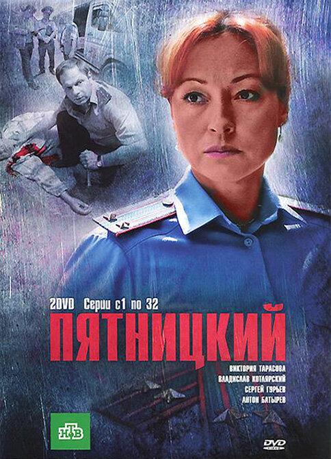 Пятницкий (2011)