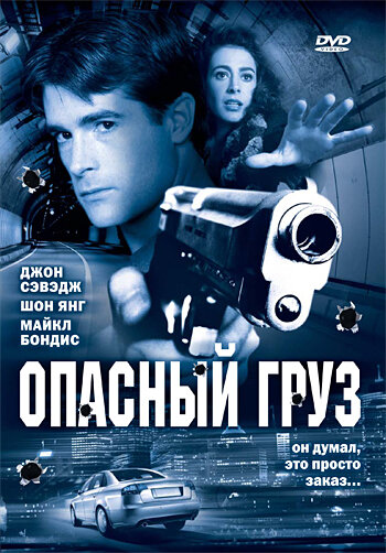 Опасный груз (2006)