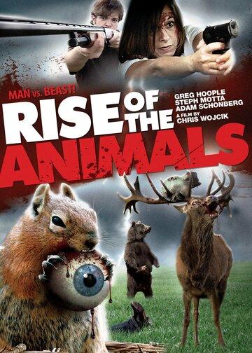 Восстание животных полный фильм смотреть онлайн