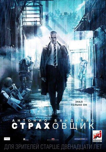 Страховщик (2014) полный фильм онлайн
