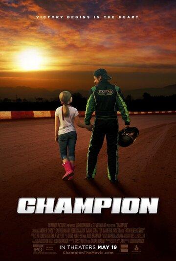 Чемпион (2017)