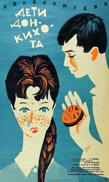 Дети Дон-Кихота (1966) полный фильм