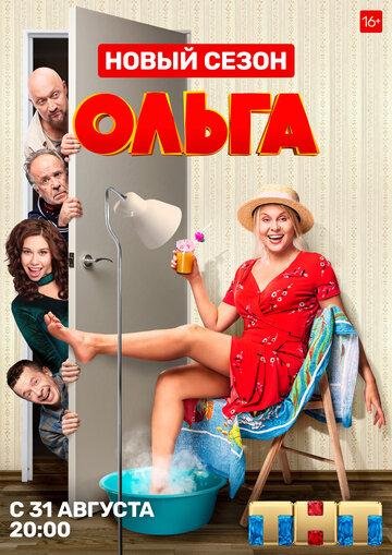 Ольга все серии (сериал, 2016) смотреть онлайн HD720p в хорошем качестве бесплатно
