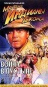 Приключения молодого Индианы Джонса: Война в пустыне (1999)