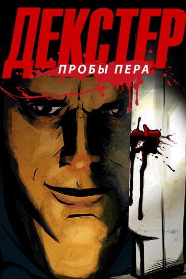 Декстер: Пробы пера / Dexter: Early Cuts (2009)