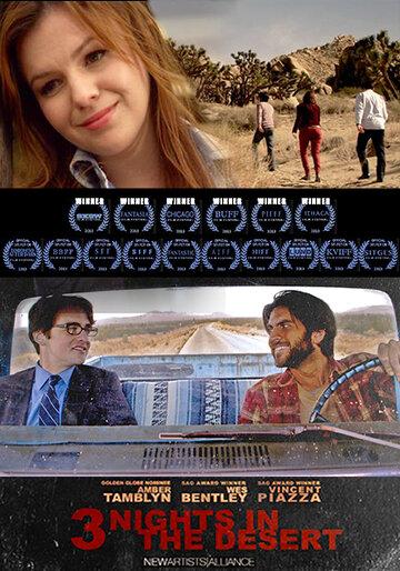 Фильм Три ночи в пустыне