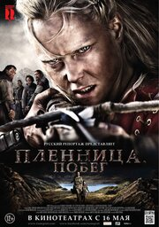 Пленница. Побег (2012)