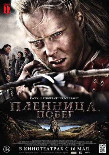 Фильм Пленница. Побег