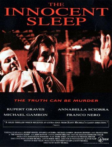 Сон младенца (1995)