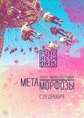Future Shorts Метаморфозы ()