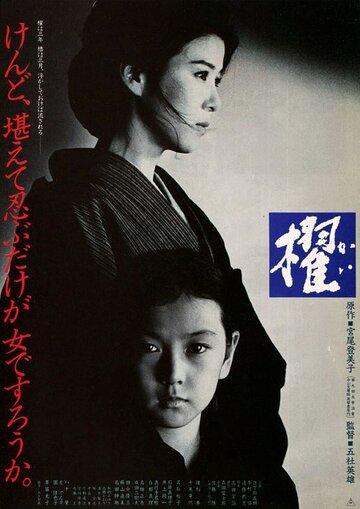 Весло (1984)