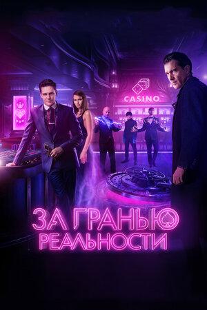 фильм о парне который играл в казино