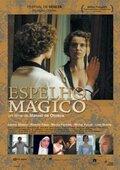 Волшебное зеркало (Espelho Mágico)