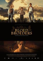 Кровавые братья